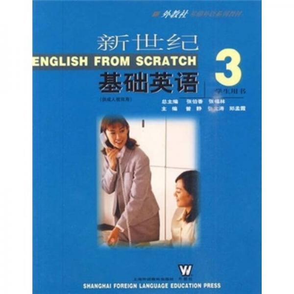 新世纪基础英语3(学生用书)(供成人教育用)