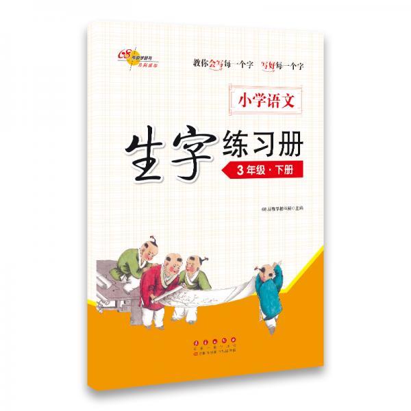 小学语文生字练习册3年级下册