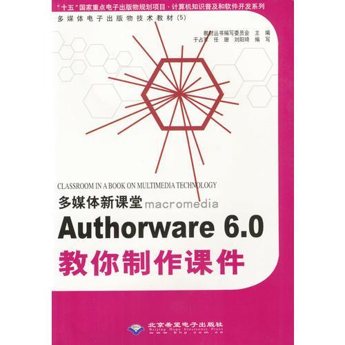 AuthorWare 6.0教你制作课件