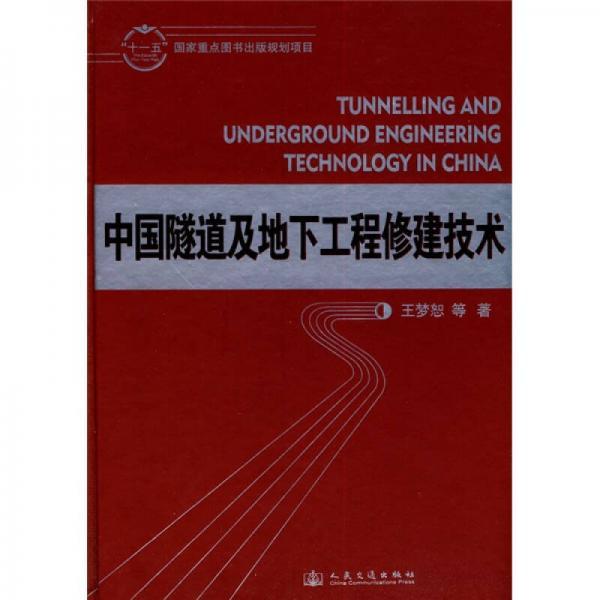 中国隧道及地下工程修建技术