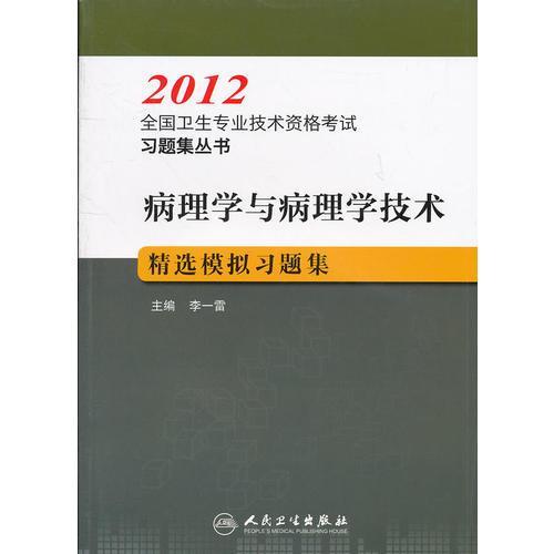 病理学与病理学技术精选模拟习题集--2012全国卫生专业技术资格考试习题集丛书