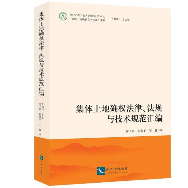 集体土地确权法律、法规与技术规范汇编