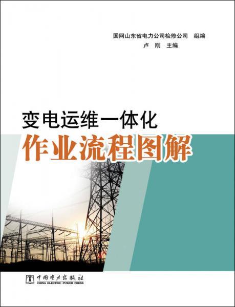 变电运维一体化作业流程图解