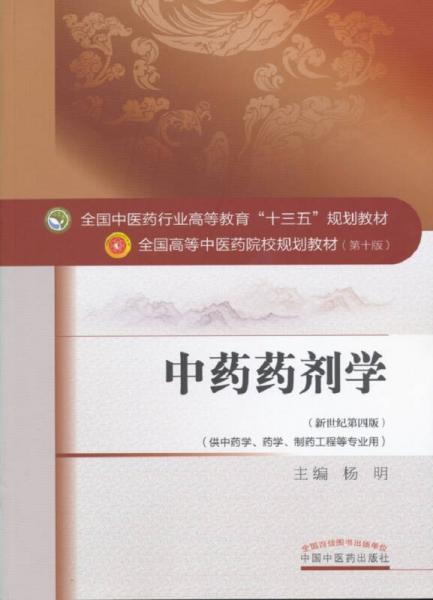 """中药药剂学/全国中医药行业高等教育""""十三五""""规划教材"""