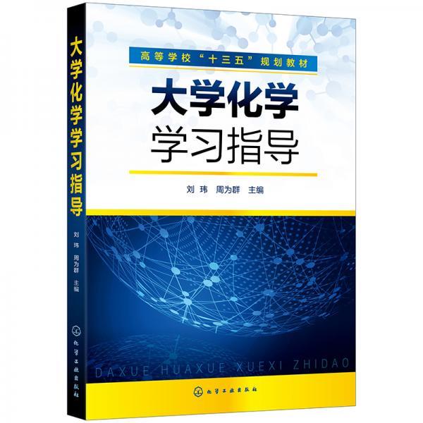 大学化学学习指导(刘玮)