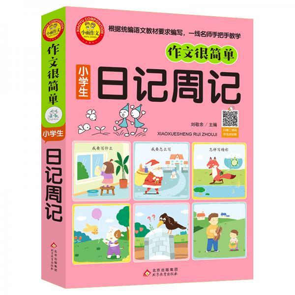 作文很简单小学生日记周记(插图注音版)扫码视频讲解