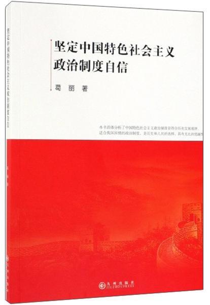 坚定中国特色社会主义政治制度自信