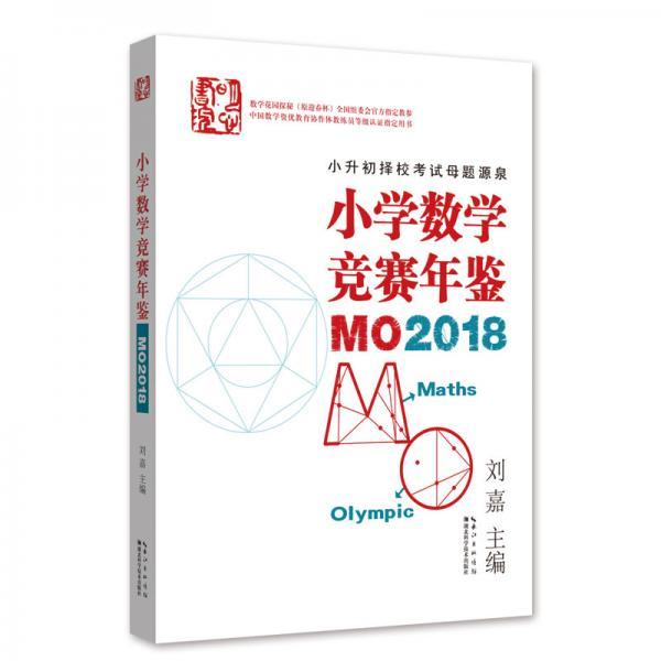 小学数学竞赛年鉴:MO2018