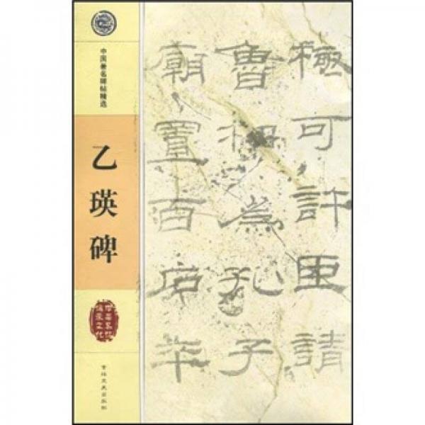 中国著名碑帖精选:乙瑛碑