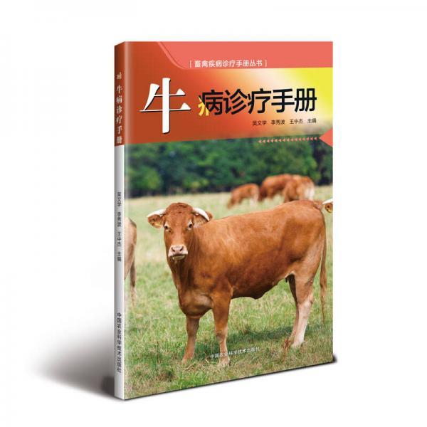 牛病诊疗手册