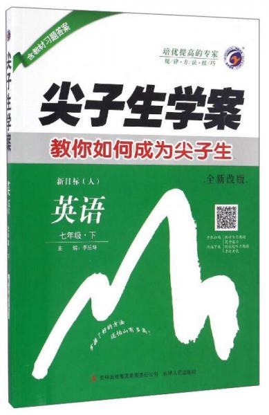 尖子生学案:英语(七年级下 新目标·人 全新改版)