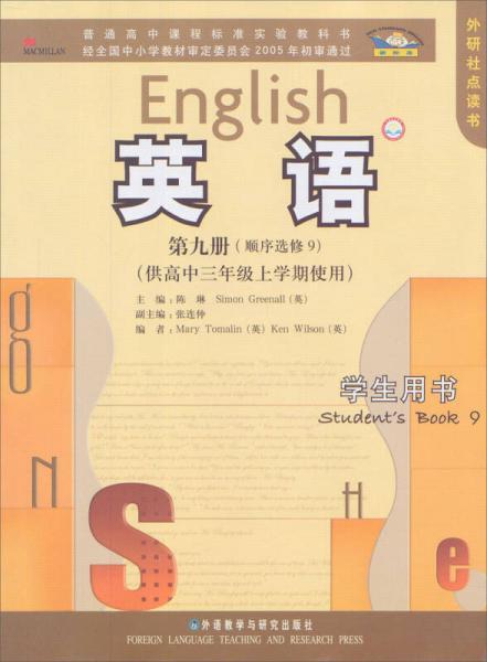 普通高中课程标准实验教科书:英语(第9册·顺序选修9)(供高中三年级上学期使用)(学生用书)