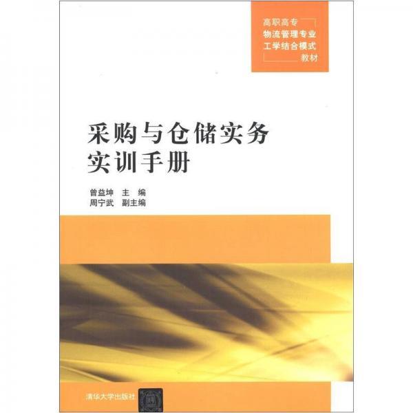 高职高专物流管理专业工学结合模式教材:采购与仓储实务实训手册