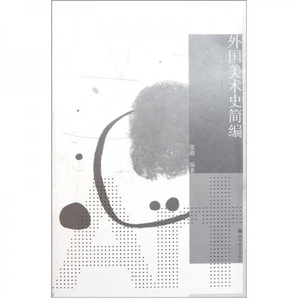 外国美术史简编
