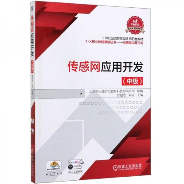 传感网应用开发(中级)
