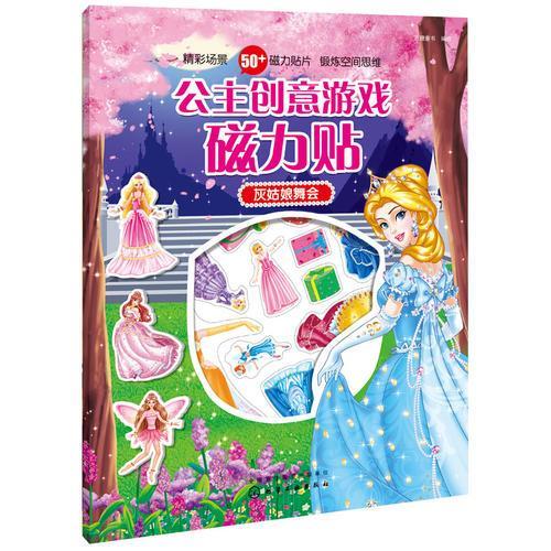 公主创意游戏磁力贴.灰姑娘舞会
