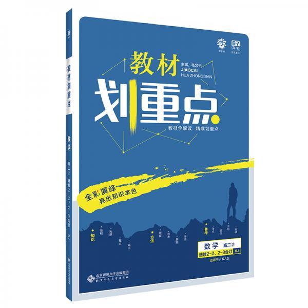 理想树2020版教材划重点数学选修2-2、2-3RJA版人教A版教材全解读