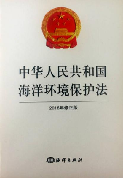 中华人民共和国海洋环境保护法(2016年修正版)