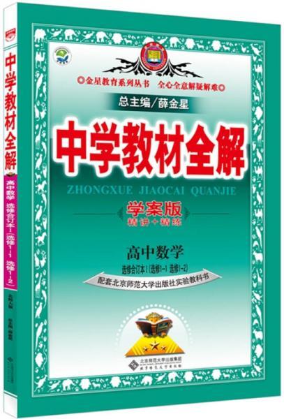 金星教育系列丛书:中学教材全解 高中数学(选修合订本1-1 1-2 北师大版 学案版 2015年版)