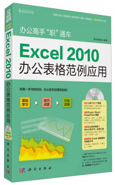 """办公高手""""职""""通车:Excel 2010办公表格范例应用"""