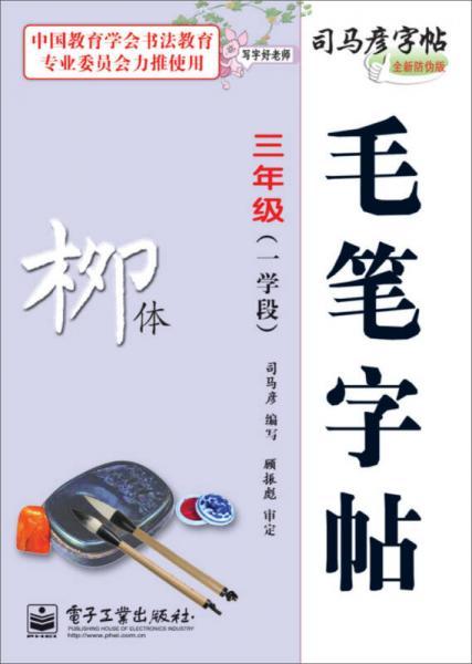 司马彦字帖 写字好老师·毛笔字帖·柳体·三年级(一学段)(描摹)