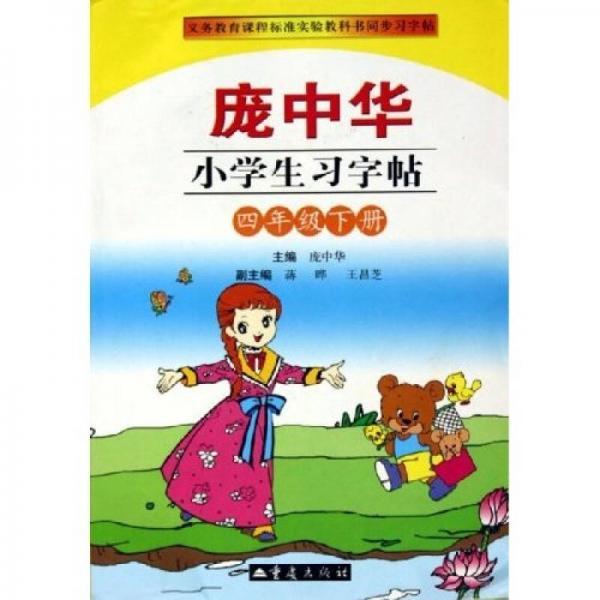 庞中华小学生习字帖(4年级下册)