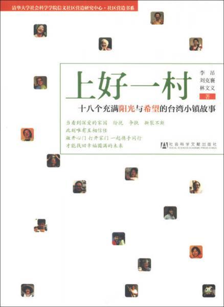上好一村(十八个充满阳光与希望的台湾小镇故事)