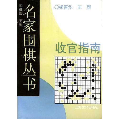 名家围棋丛书——收官指南