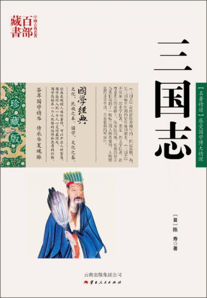 中国古典名著百部藏书:三国志