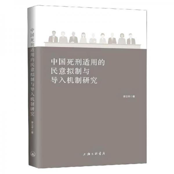 中国死刑适用的民意拟制与导入机制研究