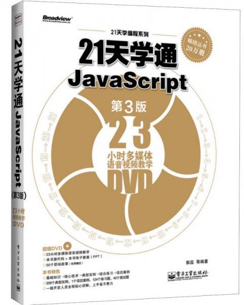 21天学编程系列:21天学通JavaScript(第3版)