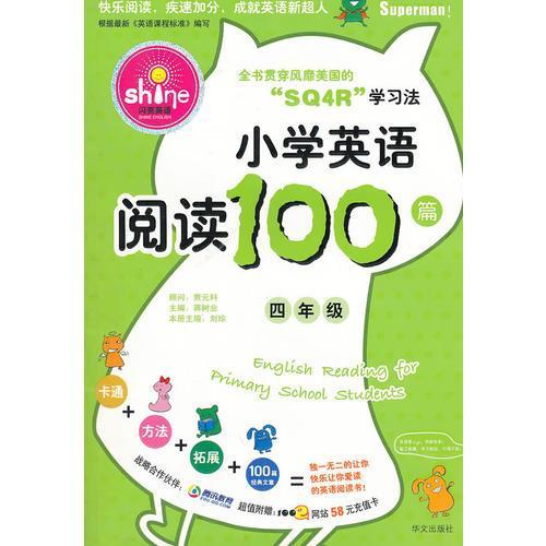 小学英语阅读100篇·四年级