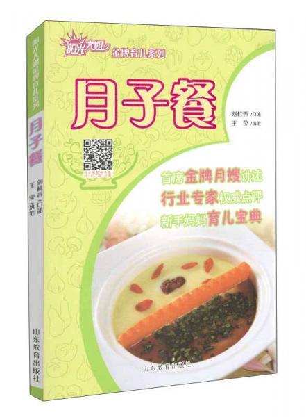 阳光大姐金牌育儿系列:月子餐