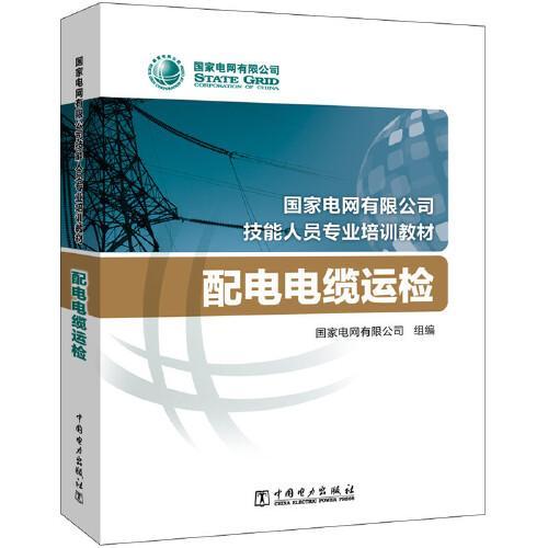 国家电网有限公司技能人员专业培训教材 配电电缆运检