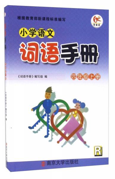 小学语文词语手册:四年级上册(R)