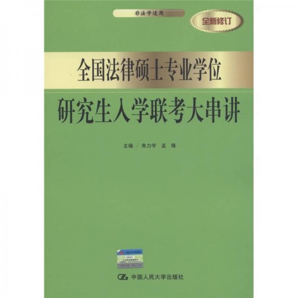 全国法律硕士专业学位研究生入学联考大串讲(全新修订)
