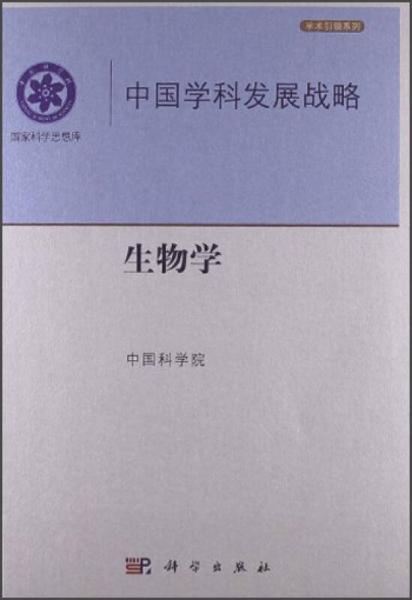 中国学科发展战略:生物学