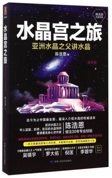 水晶宫之旅:亚洲水晶之父讲水晶(新修版)