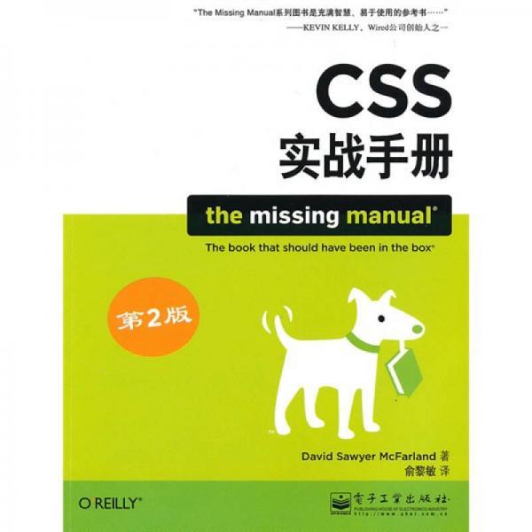 O'Reilly:CSS实战手册(第2版)