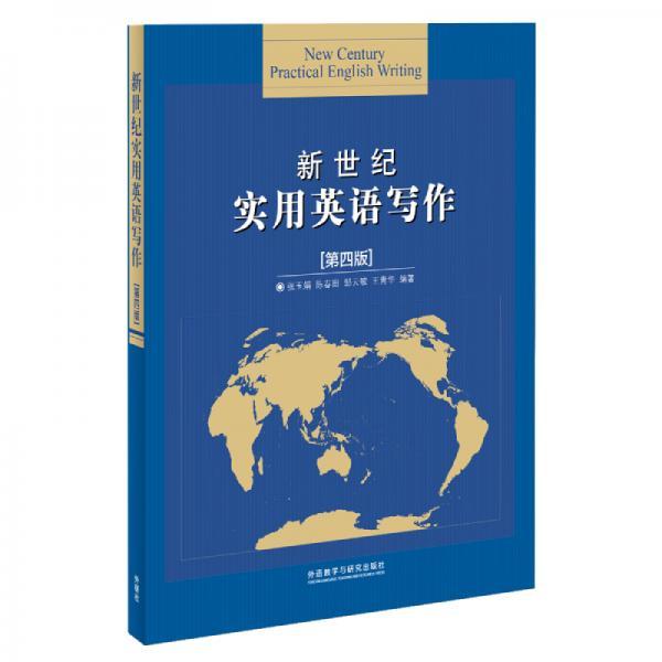 新世纪实用英语写作(第四版)