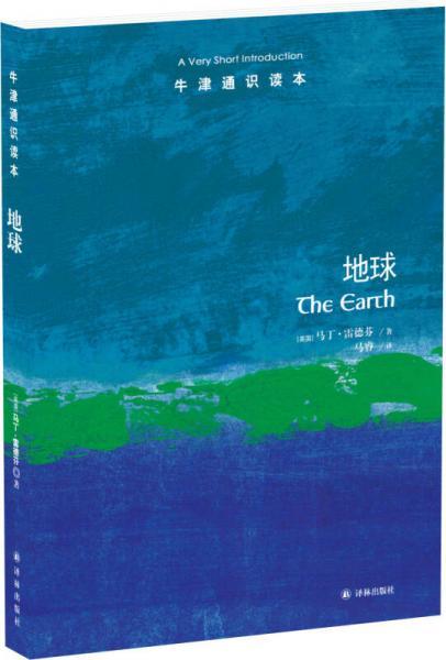 地球-牛津通识读本