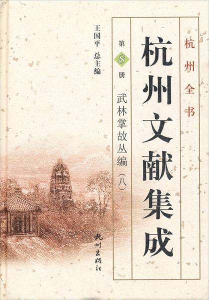 杭州全书·杭州文献集成·第8册:武林掌故丛编(八)