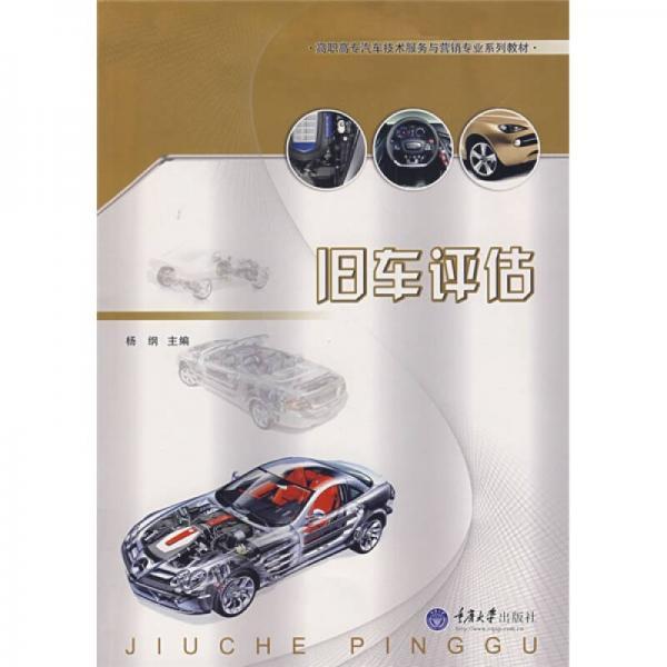 高职高专汽车技术服务与营销专业系列教材:旧车评估