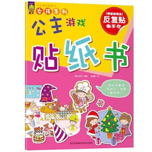 宝宝最爱贴纸书女孩系列·公主游戏贴纸书
