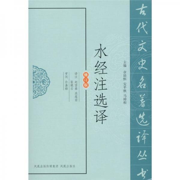 水经注选译(修订版)