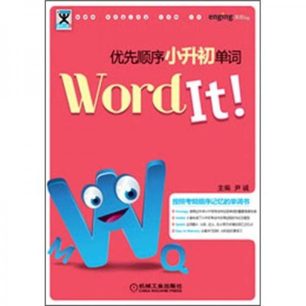 助学工具书系:Word It优先顺序小升初单词