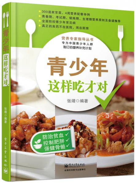 营养专家指导丛书:青少年这样吃才对(全彩)