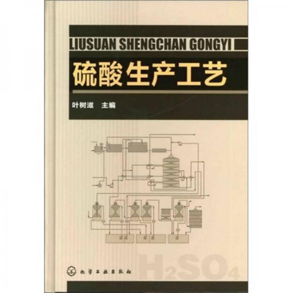 硫酸生产工艺