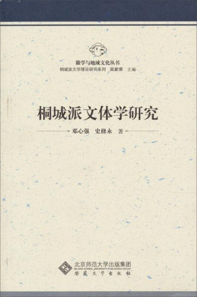 桐城派文体学研究