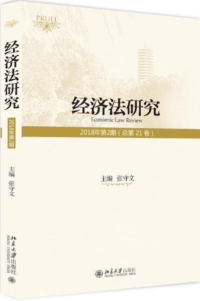 经济法研究(2018年第2期总第21卷)